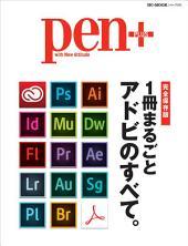 Pen+(ペンプラス) 一冊まるごとアドビのすべて。(HCムック)