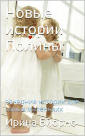 Новые приключения Полины: Полина и Пеликан, часть 2