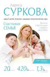 Счастливая семья. Записки о воспитании и работе над собой (сборник)