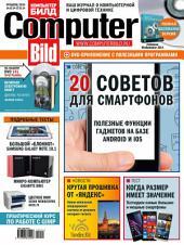 ComputerBild: Выпуски 6-2014