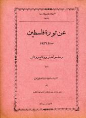 AAN THAWRAT FALASTIN 1936 (About the 1936 Palestine Uprising)