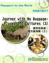 Journey with No Baggage: Places and Cultures (3)=無背包旅遊:地方風情篇(三)