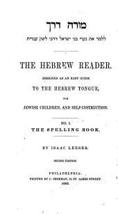 Moreh derekh: le-lamed et naʾare bene Yiśraʾel darkhe lashon ʻIvrit