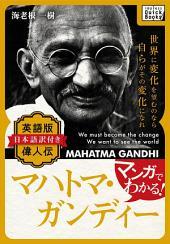 マハトマ・ガンジー: マンガでわかる! 英語版(日本語訳付き) 偉人伝