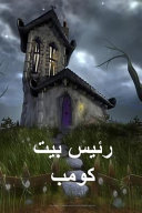 The Head of the House of Coombe  Arabic Edition  PDF