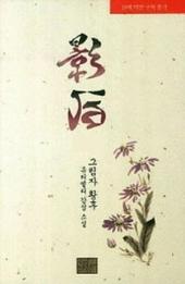 [세트] [BL] 그림자 황후 (전2권/완결)