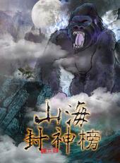 (繁)盤古大神 《卷三》: 山海封神榜 第二部 / Traditional Chinese Edition