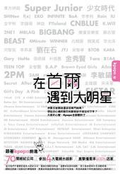 在首爾遇到大明星: 跟著Kpopn前進70間經紀公司 x 參加4大電視台錄影 x 直擊撞星率100%店家