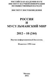 Россия и мусульманский мир: Выпуски 10-2012