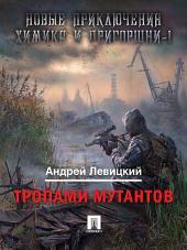 Новые приключения Химика и Пригоршни-1: Тропами мутантов