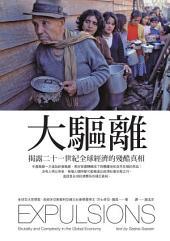 大驅離: 揭露二十一世紀全球經濟的殘酷真相