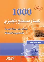 ١٠٠٠ كلمة ومصطلح إنجليزي مستخدم في حياتنا اليومية للمحاسبين والصيارفة
