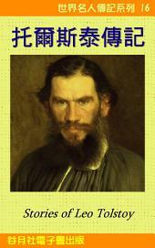 托爾斯泰傳記: 世界名人傳記系列16 Leon Tolstoy