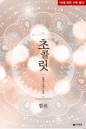 [합본] 초콜릿 (전2권/완결)