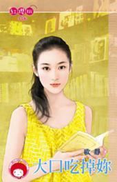 大口吃掉妳《限》: 禾馬文化紅櫻桃系列305
