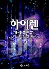 [세트] 하이렌 (전7권/완결) - 가상현실 천 2부: 가상현실 천 2부