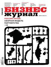 Бизнес-журнал, 2014/06: Томская область