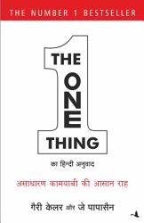 The One Thing  Hindi  PDF
