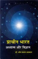 Pracheen Bharat Adhyatma aur Vigyan