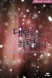 대담하고 격렬하게(겨울의 연인 개정판) 2/2
