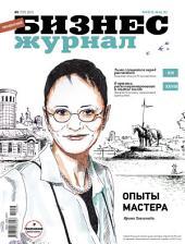 Бизнес-журнал, 2015/05: Пензенская область