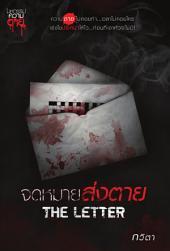 จดหมายส่งตาย The Letter