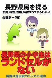 長野県民を操る: 恋愛、相性、性格、特徴すべてまるわかり