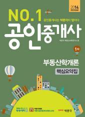 2014 No.1 공인중개사 1차 부동산학개론 핵심요약집: 공인중개사 시험대비