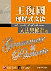 王復國理解式文法—文法與修辭篇