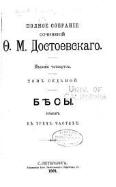 Полное собраніе сочиненій Ф.М. Достоевскаго: Бѣсы, роман