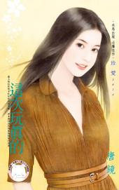 這次玩真的《限》: 禾馬文化珍愛系列251