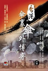 香港︰傘裏傘外博弈