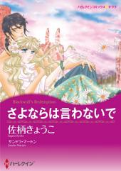 ファンタジー・ロマンスセット vol.2(ハーレクイン全巻セット)