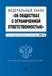 Федеральный закон «Об обществах с ограниченной ответственностью». Текст с последними изменениями и дополнениями на 2016 год