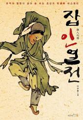 잡인열전: 파격과 열정이 살아 숨 쉬는 조선의 뒷골목 히스토리
