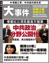 《大事件》第33期: 中共政治分野公開化