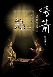 暗箭:孫龐鬥智: 上季(完整版)