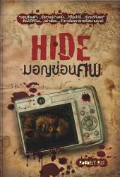 Hide มอญซ่อนศพ