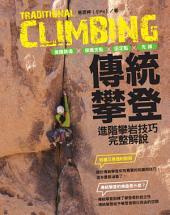 傳統攀登: 保護裝備、保護支點、固定點、先鋒,進階攀岩技巧完整解說