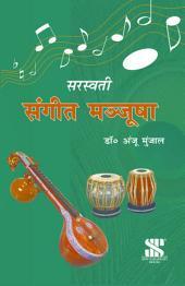 Sangeet Manjusha