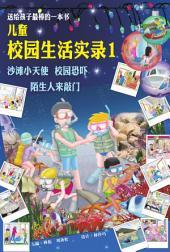 兒童校園生活實錄1 (簡體)