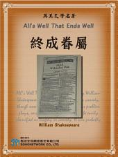 All's Well That Ends Well (終成眷屬)