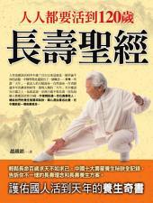 人人都要活到120歲──長壽聖經: 實用生活04