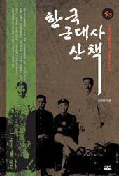 한국 근대사 산책 5 : 교육구국론에서 경술국치까지
