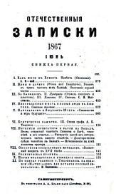 Отечественныя записки,: журнал литературный, политический и ученый, Том 172