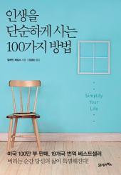 인생을 단순하게 사는 100가지 방법