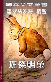 班傑明兔: 繪本英文童書