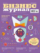 Бизнес-журнал, 2015/02