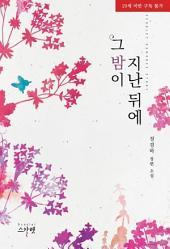 [세트] 그 밤이 지난 뒤에 (전2권/완결)