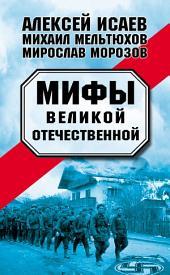 Мифы Великой Отечественной (сборник)